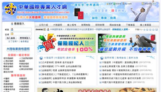中華國際專業人才網