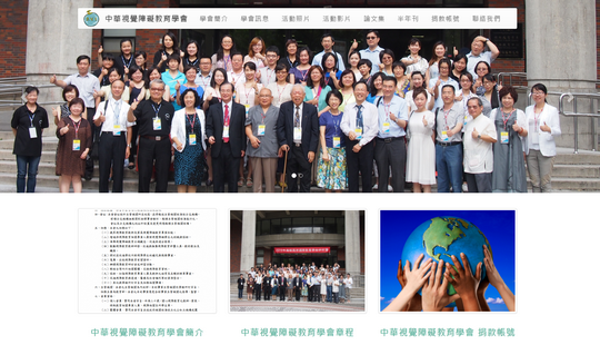 中華視覺障礙教育學會