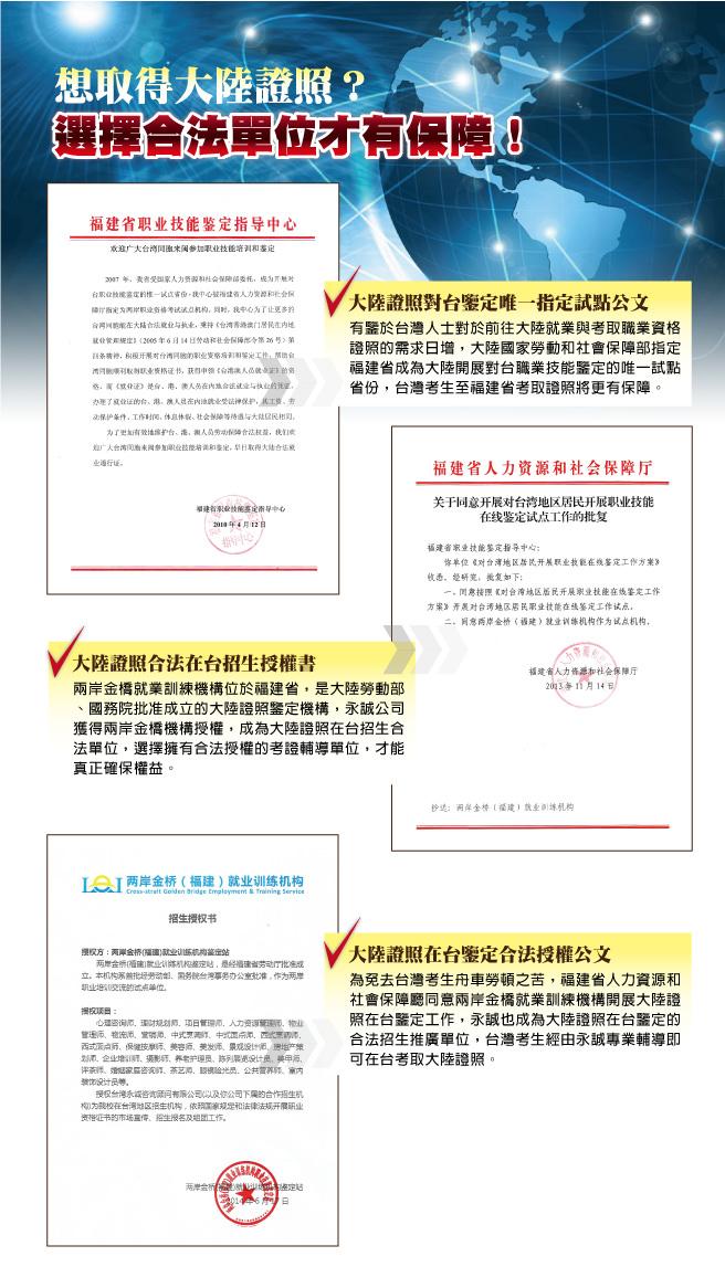 大陸證照(職業資格證書)合法授權