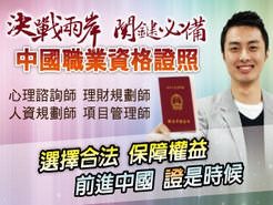 中國職業資格證照