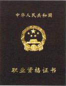 勞動部國家職業資格二級(技師級)證照考試資格說明