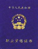 勞動部國家職業資格四級(中級)證照考試資格說明