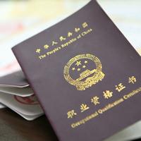 大陸證照(職業資格證書)制度說明