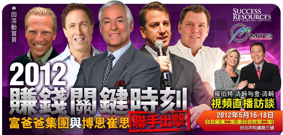2012 賺錢關鍵時刻 | 富爸爸集團與博恩崔思聯手出擊
