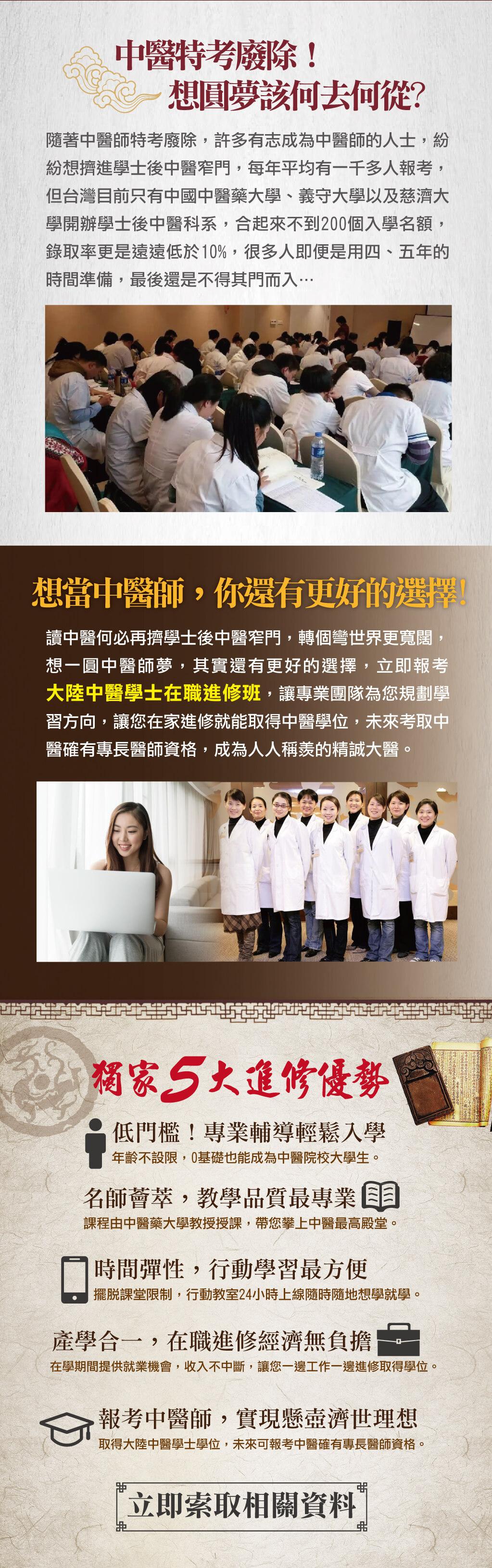 中醫學士在職進修班|30 個月 在家學中醫 讀出一個中醫學士學位