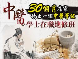 中醫學士學位