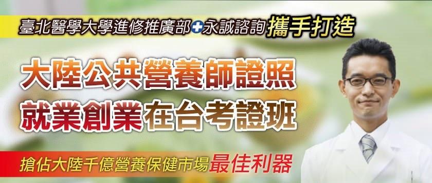【公共營養師】大陸公共營養師證照 就業創業 在台考證班