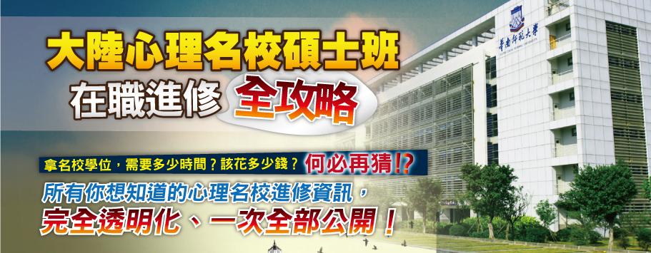 華南師範大學心理學院