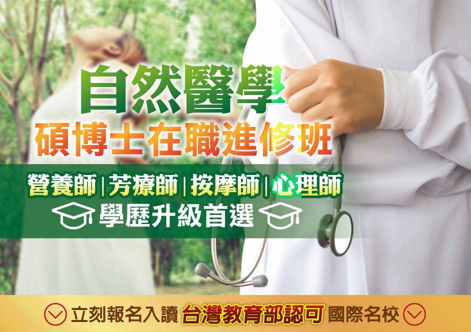自然醫學碩博士在職進修班|台灣教育部認可國際名校!營養師、芳療師、按摩師、心理師學歷升級首選!