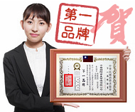 大陸證照(中國證照)第一品牌