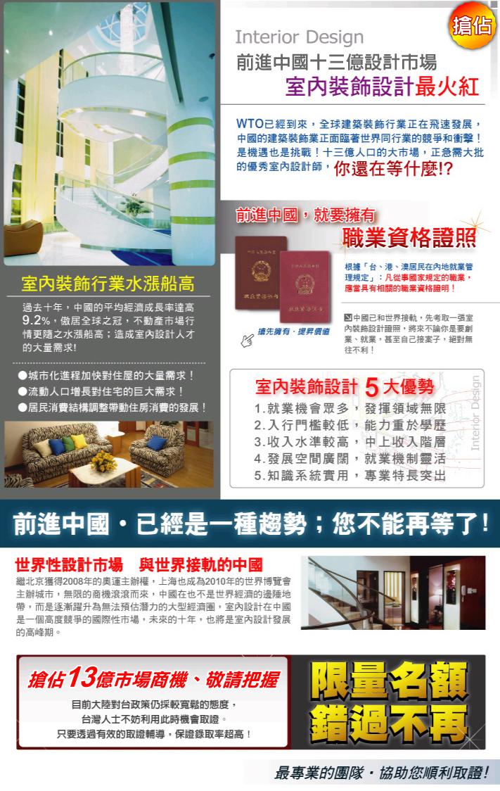 室內裝飾設計師證照