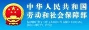中華人民共和國勞動社會保障部