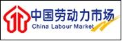 中國勞動力市場
