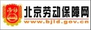 北京勞動保障網