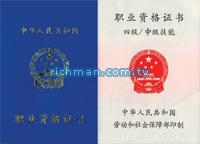 國家職業資格四級(中級)