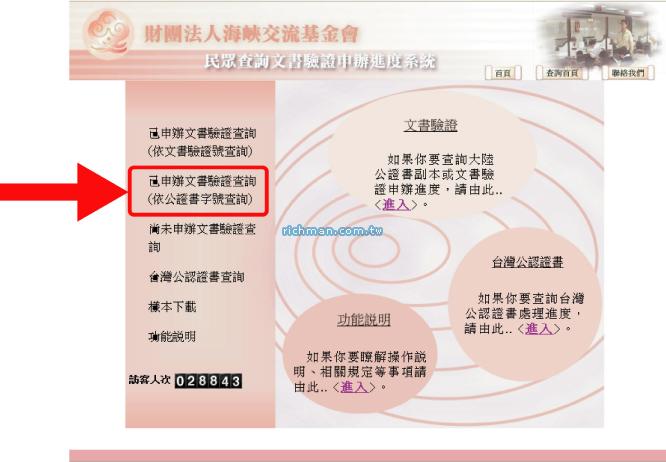 於海基會首頁,點選左方已申辦文書驗證查詢(依公證書字號查詢)。