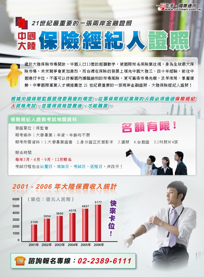 保險經紀人證照(中國大陸保險經紀人證照)