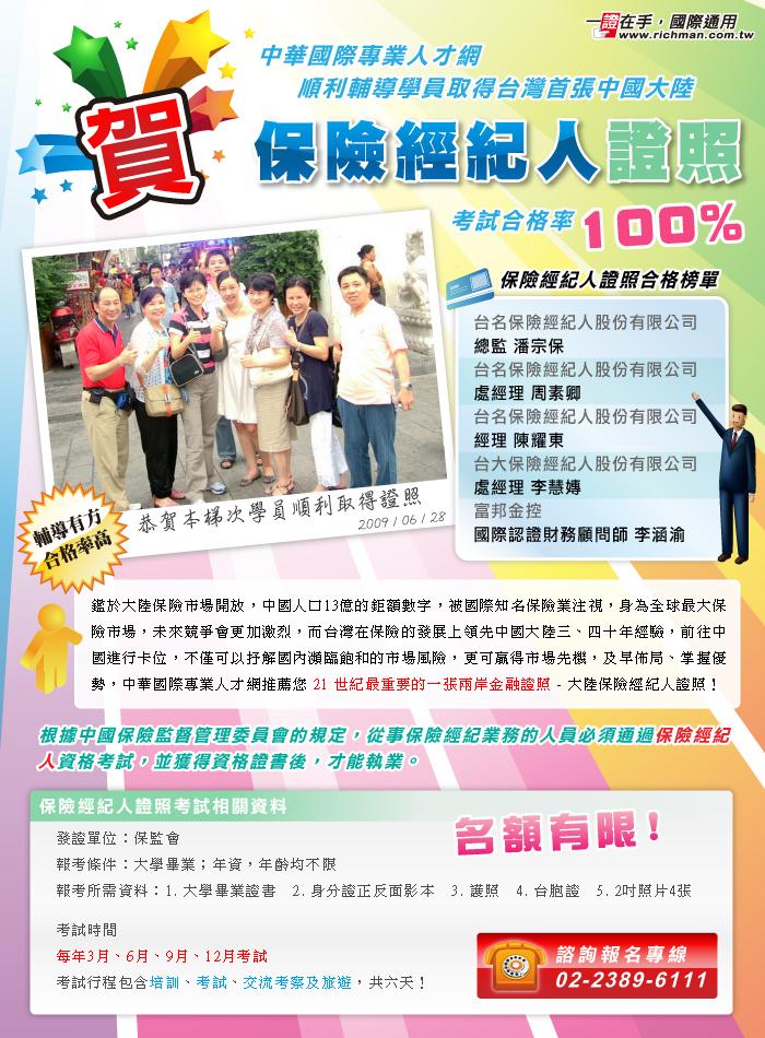 保險經紀人證照(中國大陸保險經紀人證照)考證率高