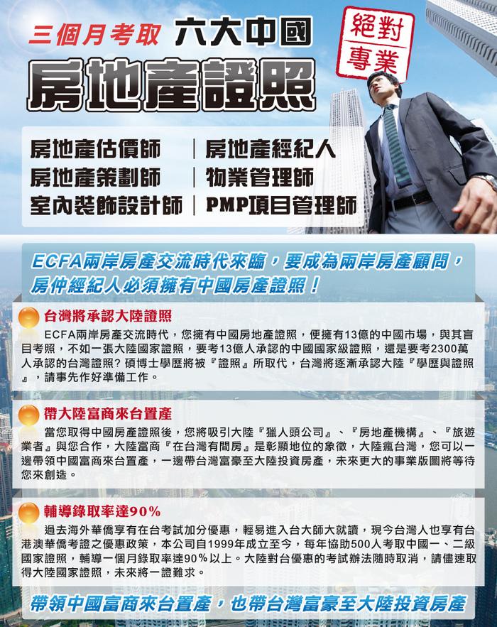 中國房地產證照