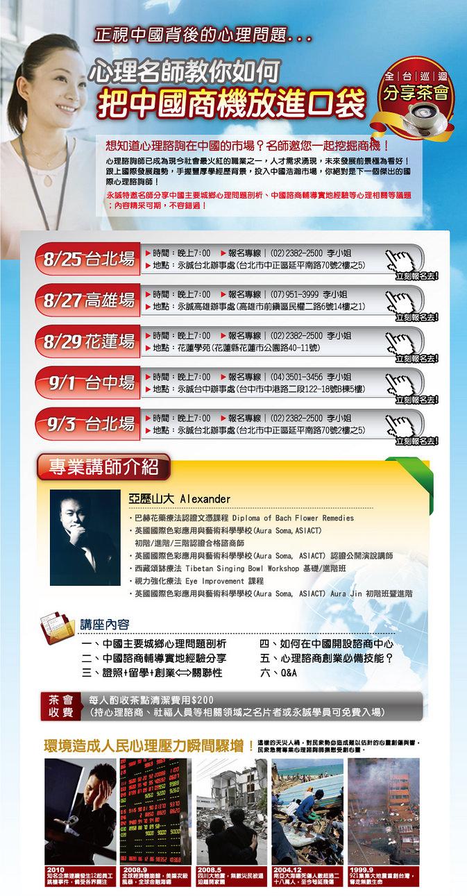 心理諮詢師講座:把中國商機放進口袋