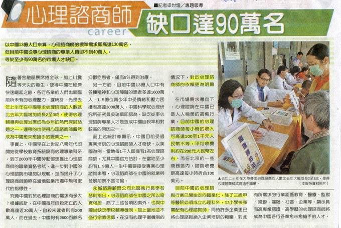 中國心理諮商師 缺口達90萬名