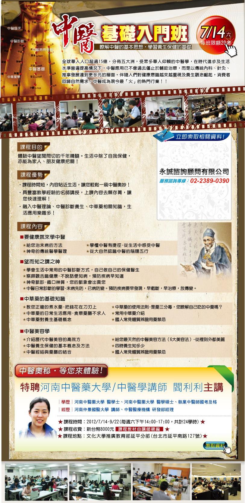【永誠中醫課程】中醫日常養護保健及中醫美容學