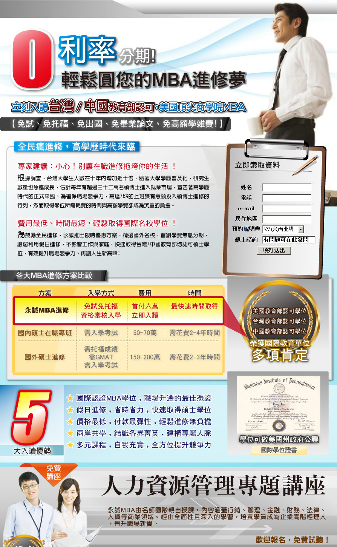 【永誠 MBA 進修】教育部認可美國頂尖商學院 MBA 立刻入讀