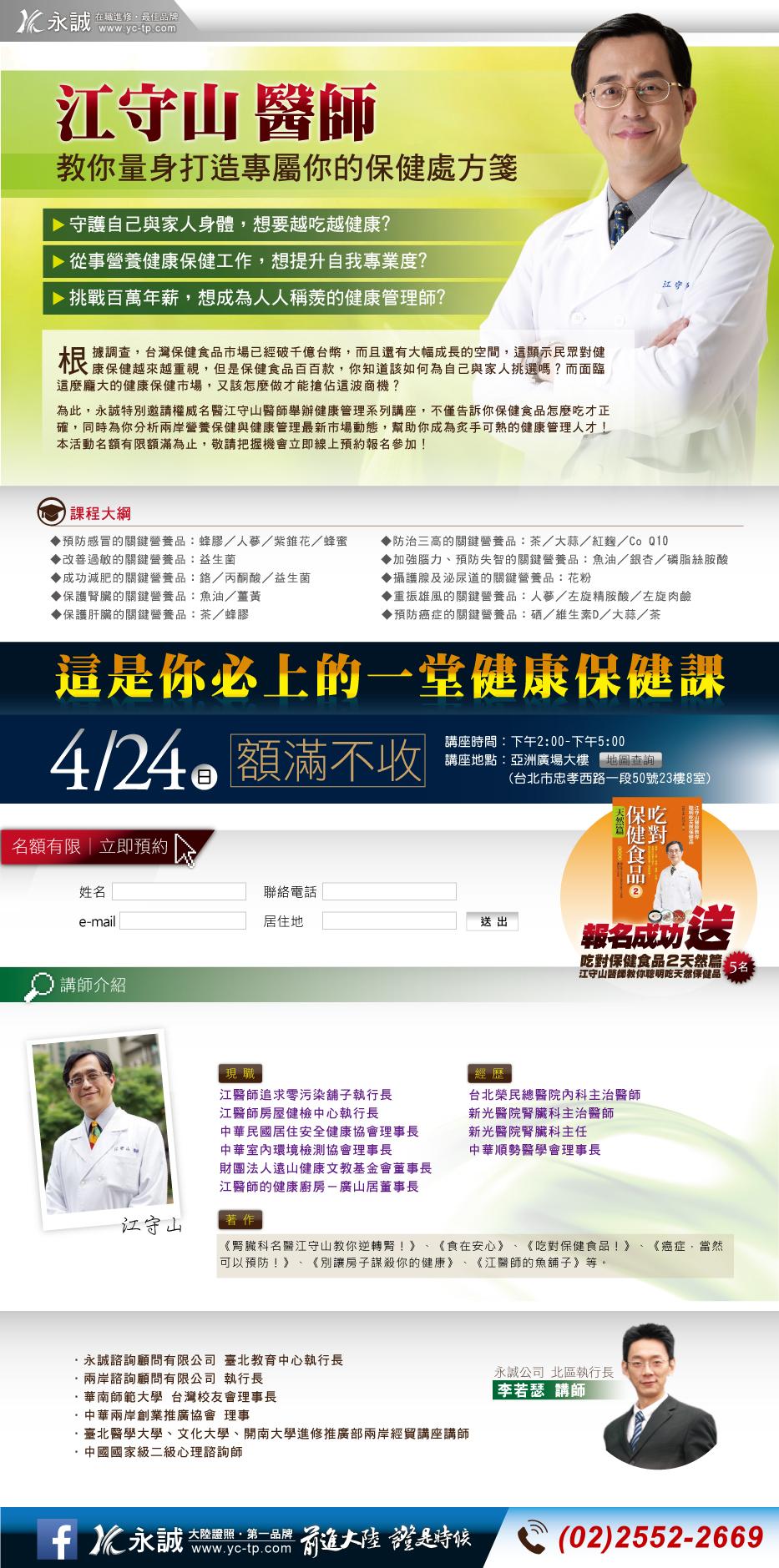 【永誠大陸證照】江守山醫師教你量身打造專屬你的保健處方箋