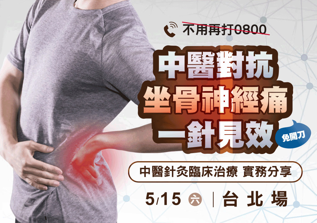 【永誠中醫免費講座】中醫對抗坐骨神經痛一針見效 中醫臨床實務交流