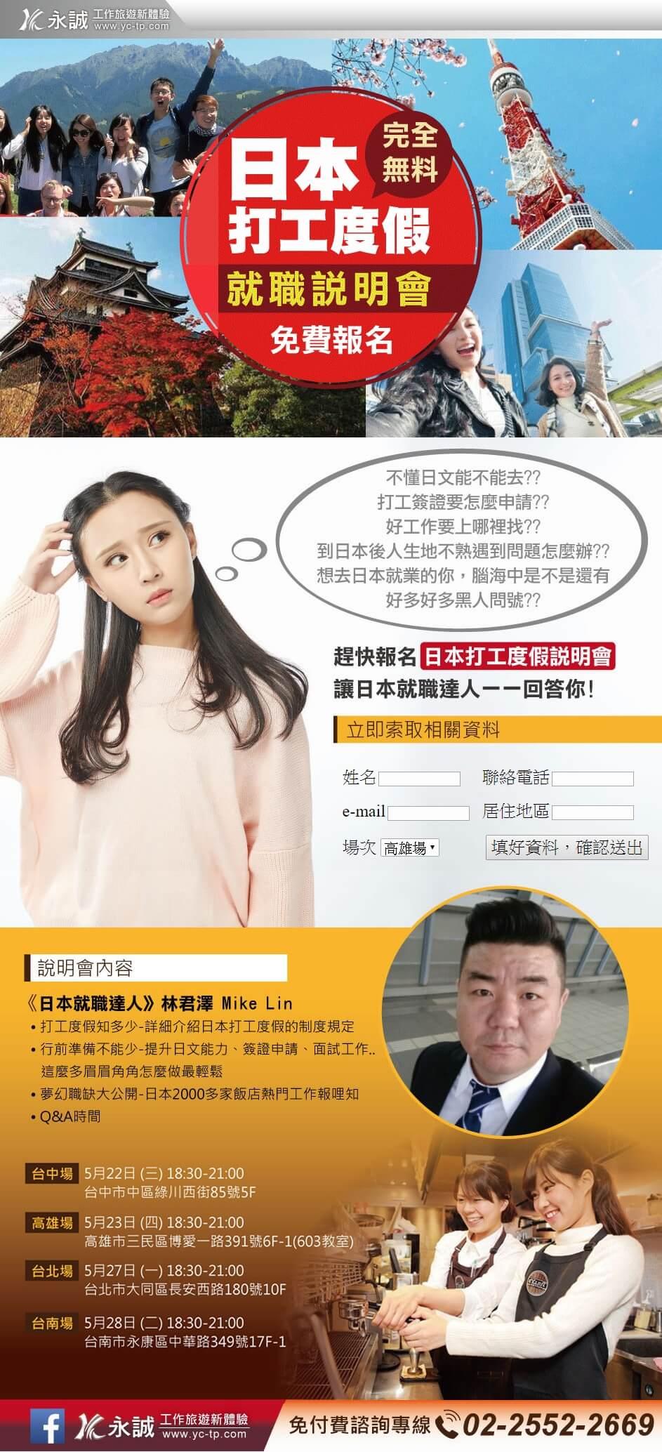 【國際餐旅證照】日本打工度假、就職說明會