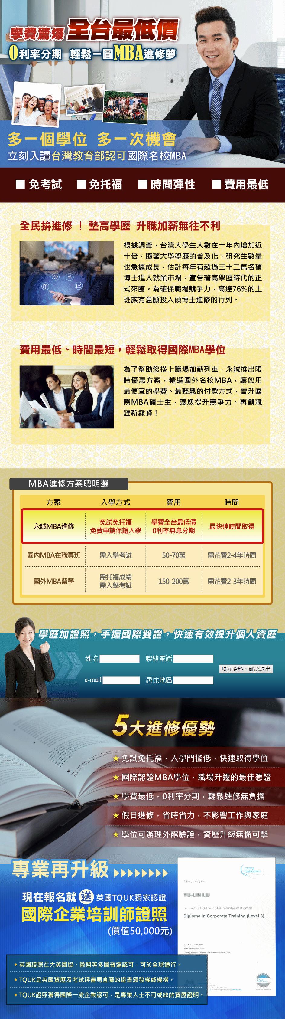 MBA 進修【台灣教育部認可國際名校】免試、免托福、時間彈性、費用最低!
