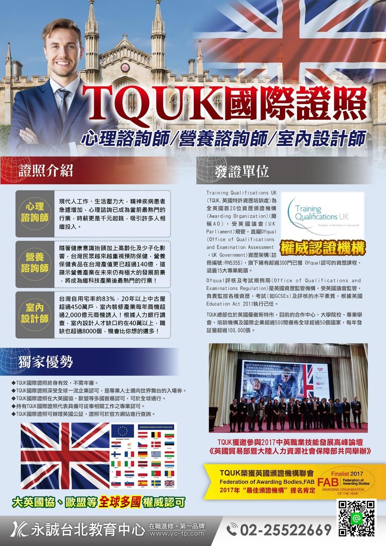 【TQUK 國際證照】TQUK 心理諮詢師證照、TQUK 營養諮詢師證照、TQUK 室內設計師證照