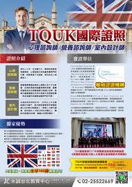 在職進修【TQUK 國際證照】TQUK 心理諮詢師證照、TQUK 營養諮詢師證照、TQUK 室內設計師證照