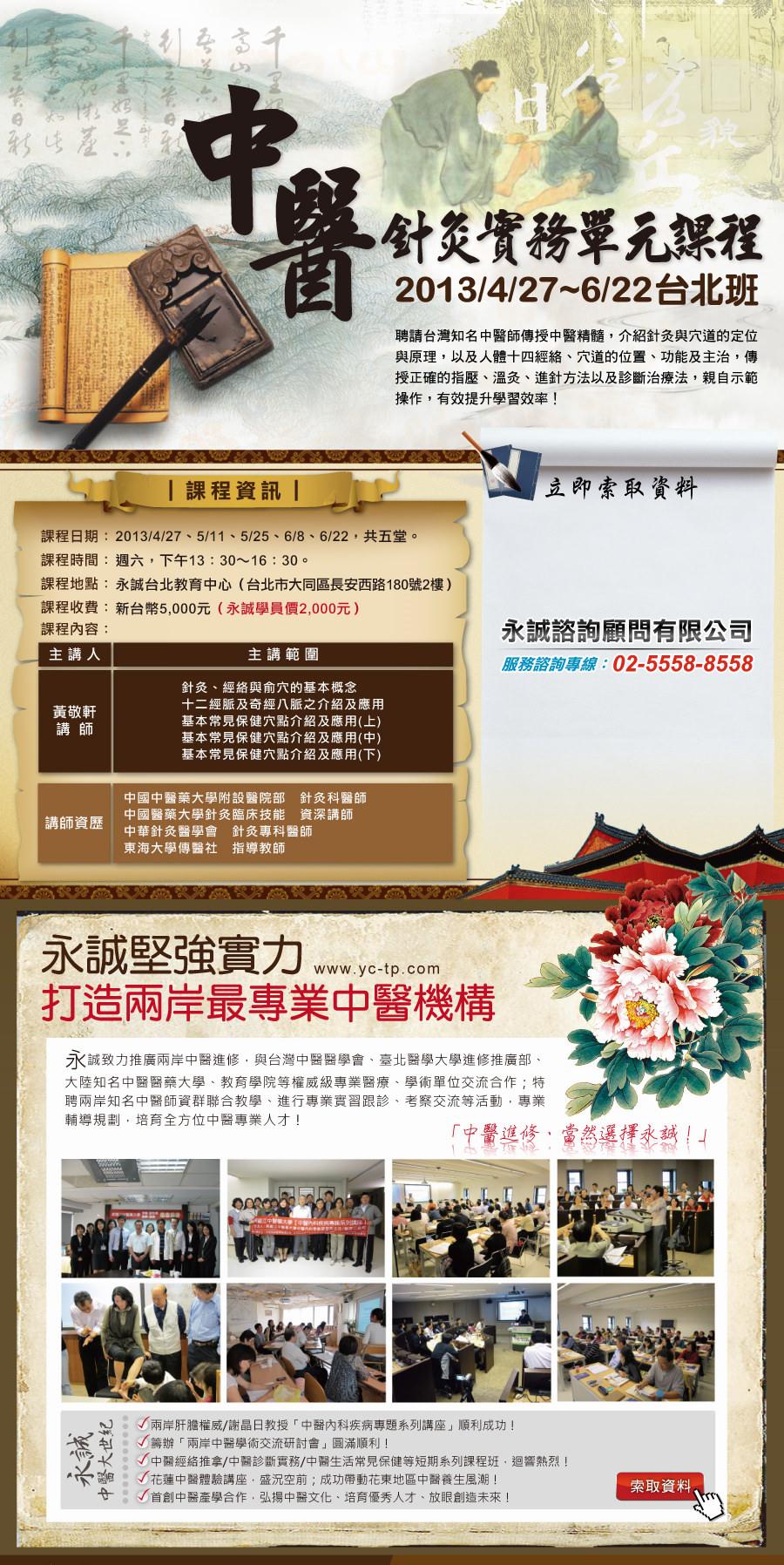 【永誠中醫進修】中醫針灸實務單元課程(台北班)