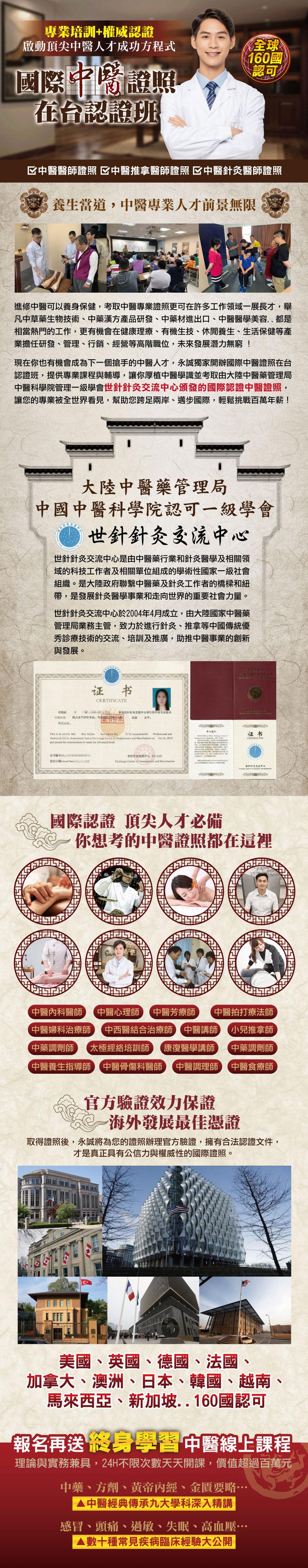 國際中醫證照在台認證班 - 專業培訓+權威認證,全球 160 國認可,啟動頂尖中醫人才成功方程式!