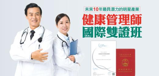 健康管理師國際雙證照班