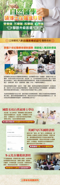 自然醫學碩博士在職進修班 - 台灣教育部認可國際名校!營養師、芳療師、按摩師、心理師學歷升級首選,免試入學,免托福成績!