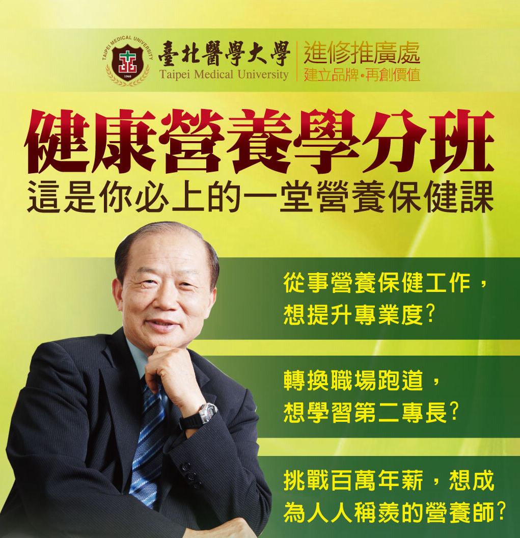 臺北醫學大學進修推廣處 營養學學分班
