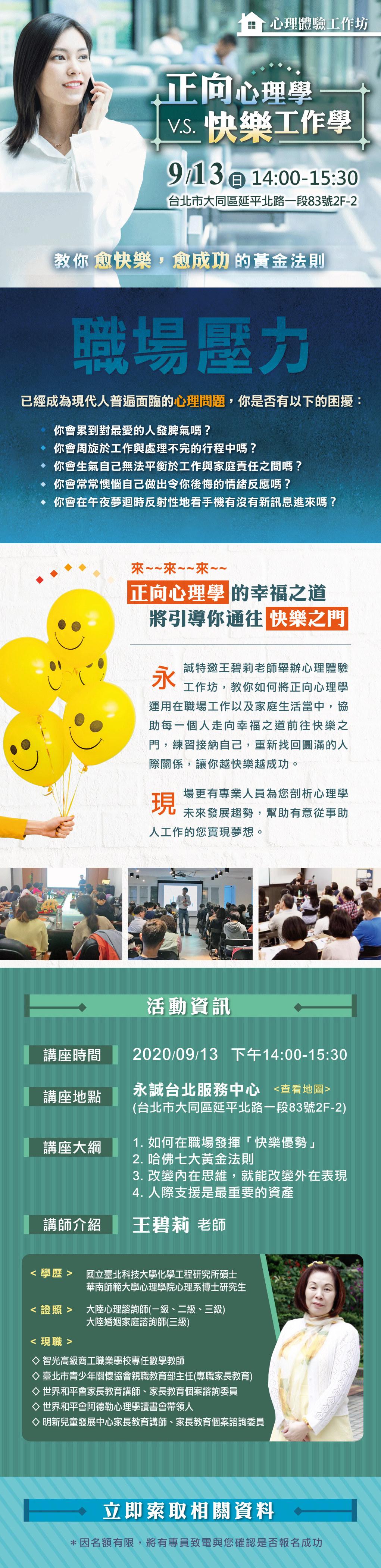 【永誠心理體驗工作坊】正向心理學與快樂工作學 - 教你「愈快樂,愈成功」的黃金法則!
