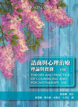 心理諮詢成長團體讀書會