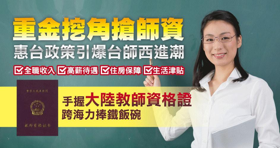 大陸教師資格證|想申請大陸教師資格,如何申請大陸教職?