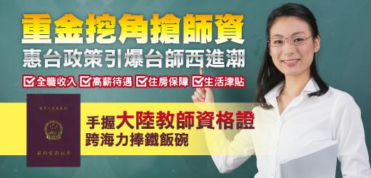 大陸教師資格證