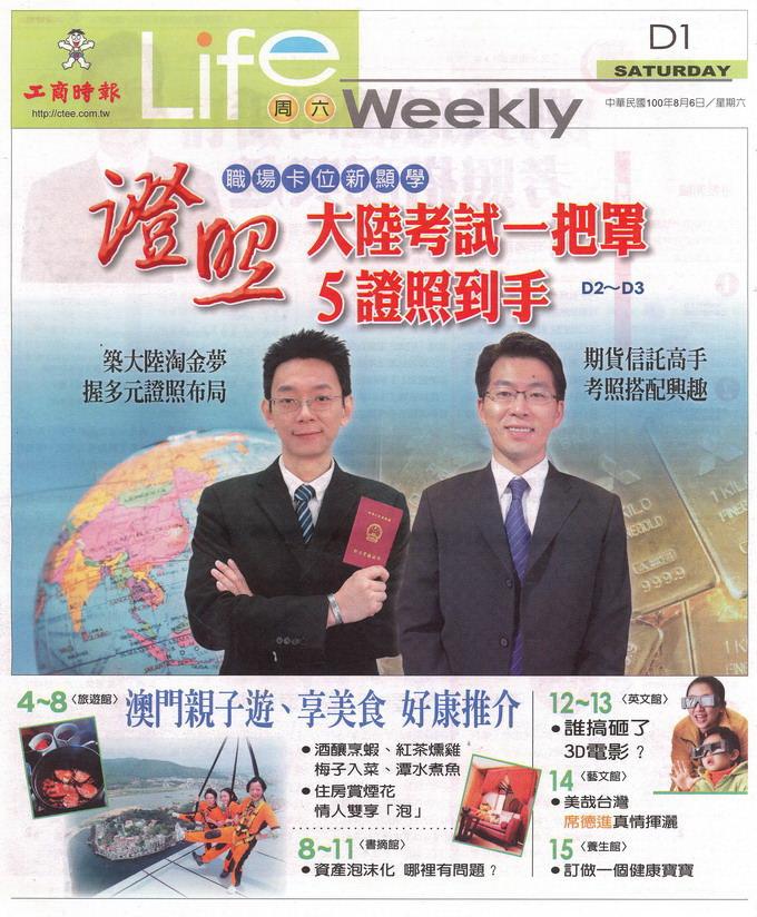 [證照達人] 中國證照考試一把罩 五證照到手