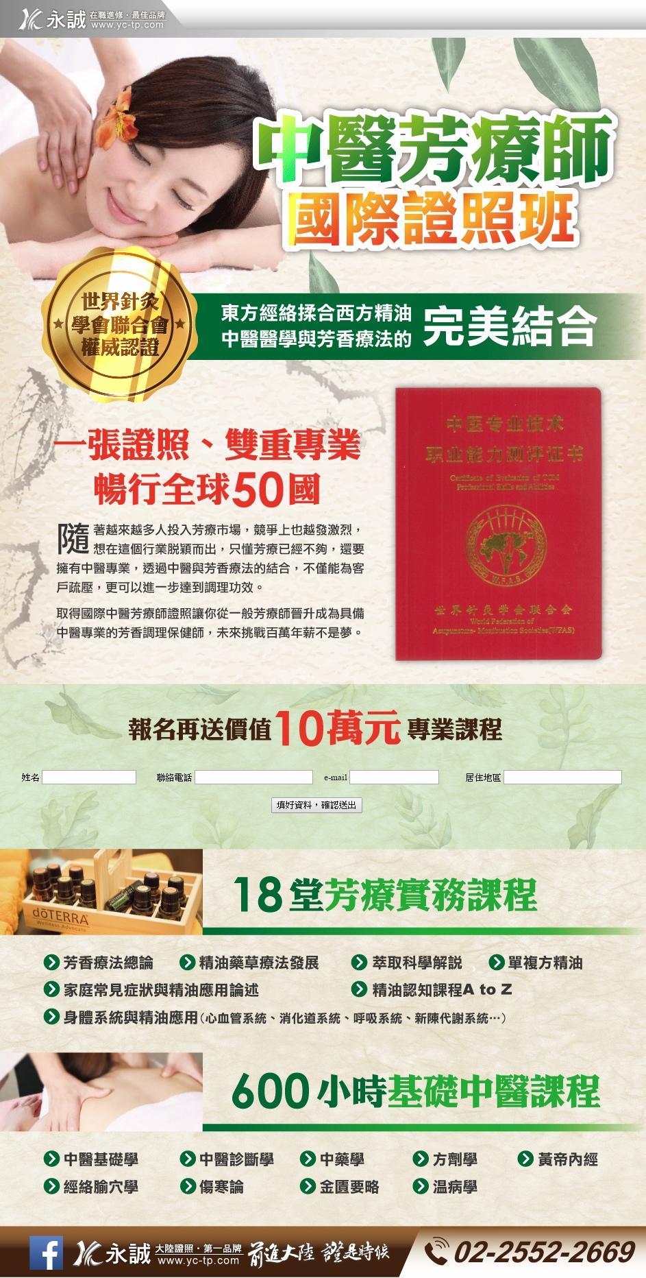 永誠|中醫芳療師國際證照班 世界針灸學會聯合會權威認證